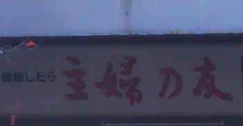 主婦の友DSC_0741 (1) - コピー.JPG