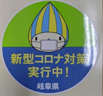 岐阜県健康福祉部感染対策防止ステッカーIMG_20200818_114626.jpg