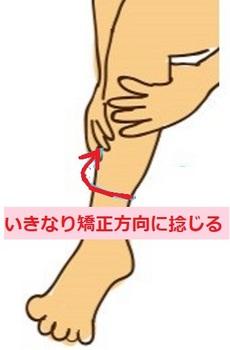 捻じれの矯正のやり方 - コピー.jpg